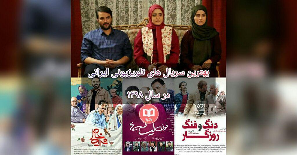 بهترین سریال های تلویزیونی ایرانی در سال ۹۸