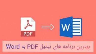 Photo of بهترین برنامه های تبدیل فایل PDF به Word کدام اند؟