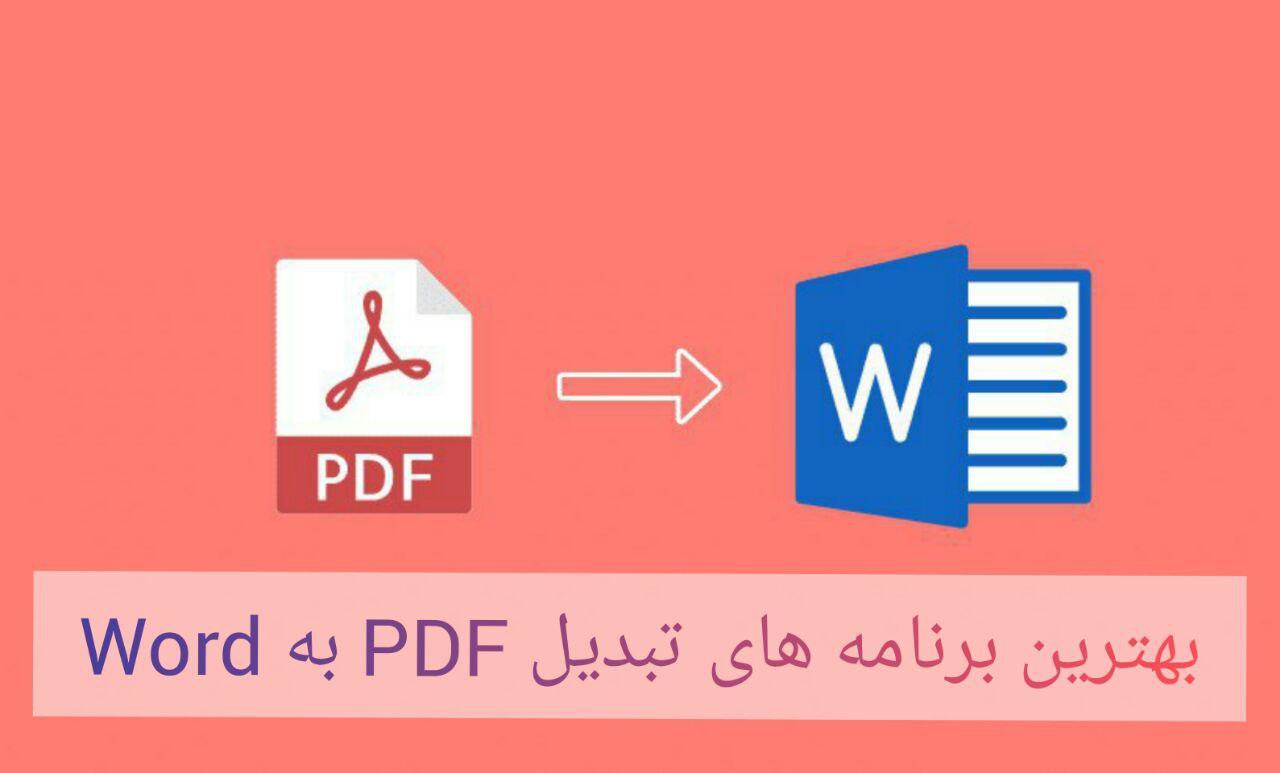 بهترین برنامه های تبدیل فایل PDF به Word