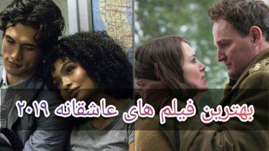 Photo of معرفی بهترین فیلم های عاشقانه و رمانتیک خارجی در سال 2019