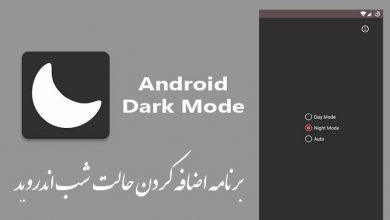Photo of دانلود برنامه اضافه کردن حالت دارک مود Dark Mode به اندروید !