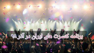 تصویر برنامه کنسرت های ایران در آذر ۹۸ – تاریخ و محل برگزاری کنسرتها