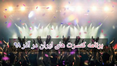 Photo of برنامه کنسرت های ایران در آذر ۹۸ – تاریخ و محل برگزاری کنسرتها