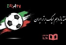 Photo of آمار و نتایج هفته ۱۱ یازدهم لیگ برتر ایران 99-98 +جدول ردهبندی
