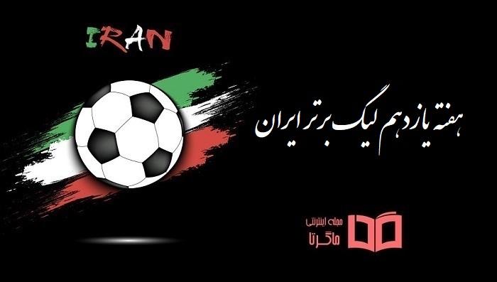 هفته ۱۱ یازدهم لیگ برتر ایران