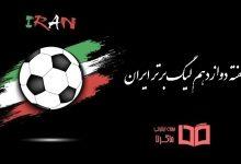 Photo of آمار و نتایج هفته ۱۲ دوازدهم لیگ برتر ایران ۹۸-۹۹+جدول ردهبندی