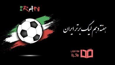 Photo of آمار و نتایج هفته ۱۰ دهم لیگ برتر ایران جام خلیج فارس 99-98 + جدول