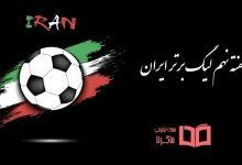هفته نهم لیگ برتر ایران