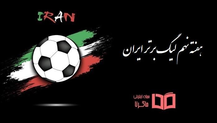Photo of نتایج هفته ۹ نهم لیگ برتر ایران جام خلیج فارس 99-98 + جدول