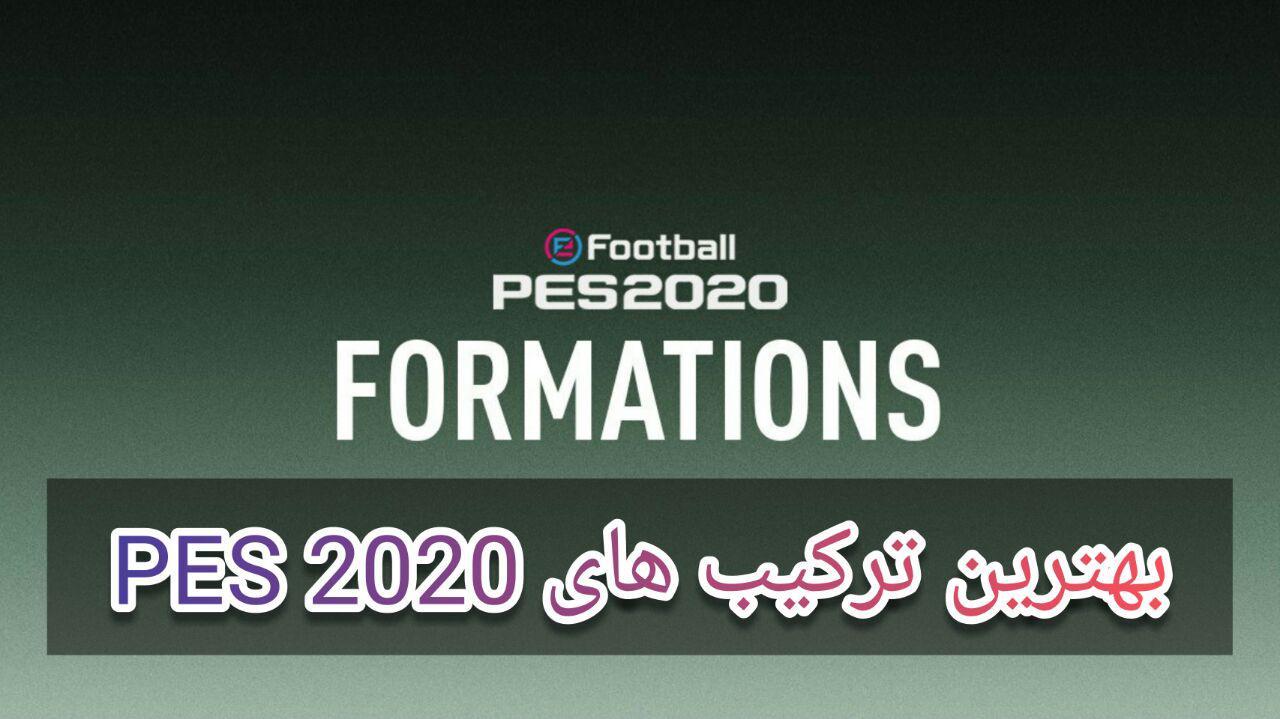 بهترین ترکیب های بازی PES 2020