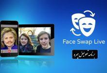 Photo of دانلود برنامه تغییر چهره و جا به جا کردن صورت با دیگران فیس سواپ