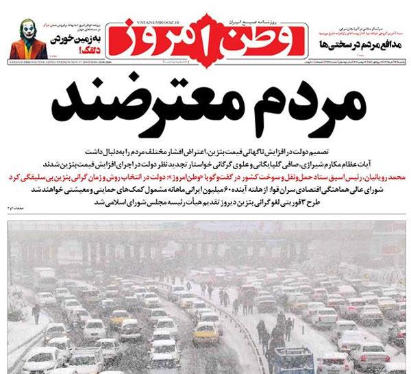 روزنامه وطن امروز اغتشاشات