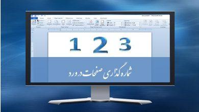 تصویر چگونه در ورد صفحات را شماره گذاری فارسی کنیم ؟ + ویدئو
