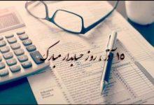 Photo of متن تبریک روز حسابدار مبارک ۹۸ + عکس نوشته حسابداری