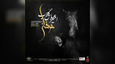 Photo of متن آهنگ عرفان امیر عباس گلاب + کلیپ موزیک