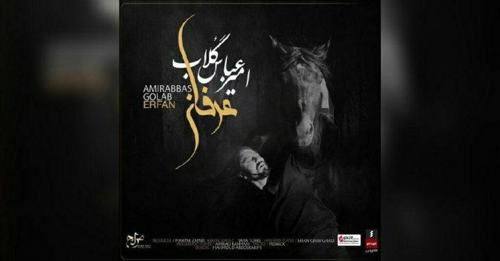 متن آهنگ عرفان امیر عباس گلاب