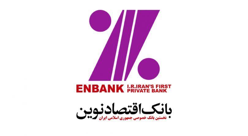رمز یکبار مصرف بانک اقتصاد نوین