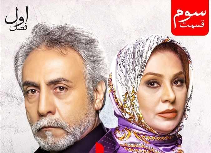 Photo of دانلود قسمت سوم سریال دل + تیزر