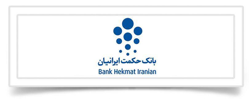 رمز دوم یکبار مصرف بانک حکمت ایرانیان