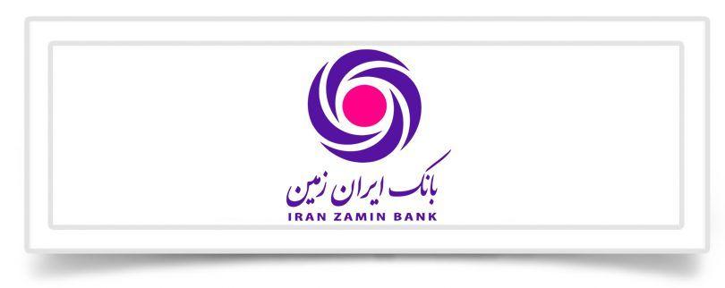 رمز پویا بانک ایران زمین