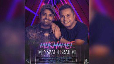 Photo of متن آهنگ میخوامت میثم ابراهیمی – Mikhamet + کلیپ آهنگ
