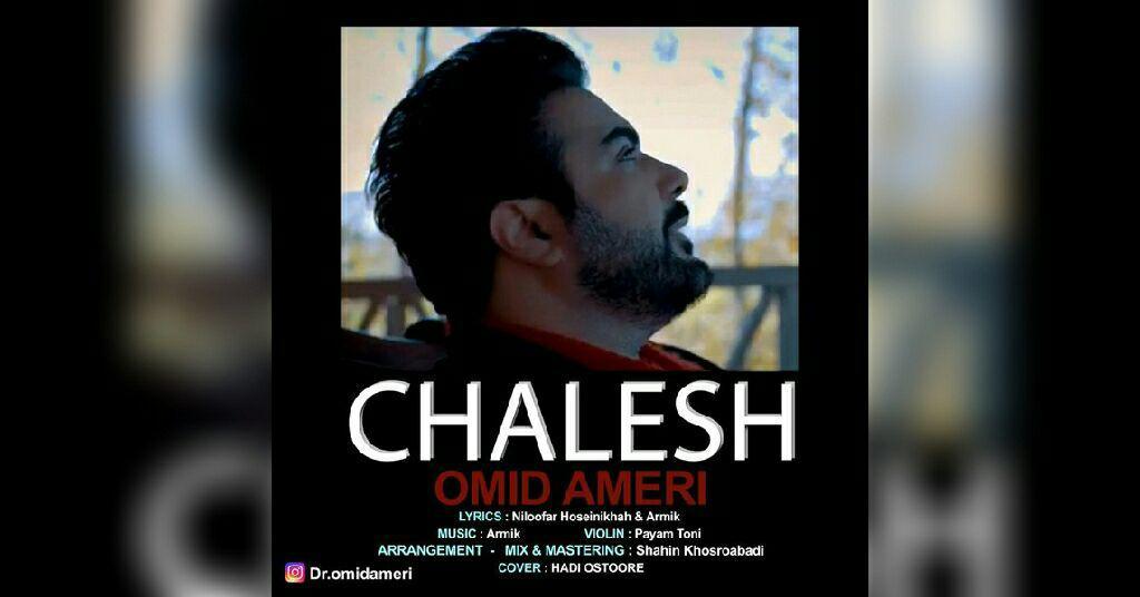 Photo of متن آهنگ چالش امید آمری – Omid Ameri Chalesh + کلیپ آهنگ