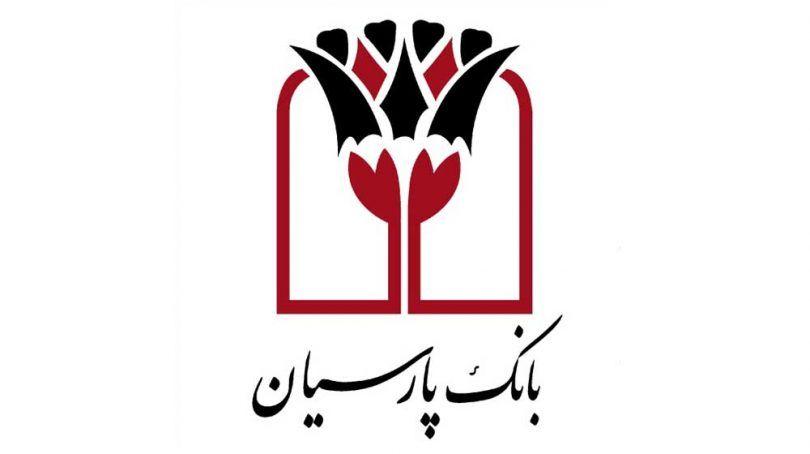 رمز پویای بانک پارسیان