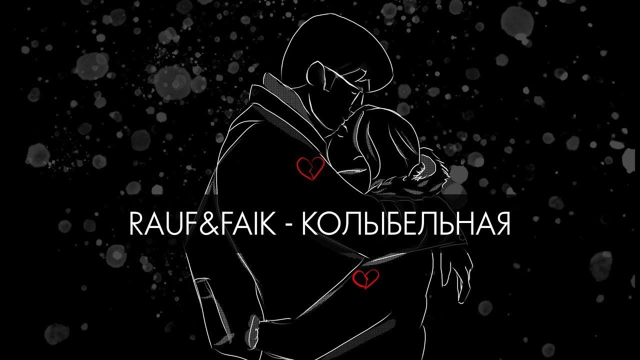 متن و ترجمه آهنگ Колыбельная از Rauf و Faik