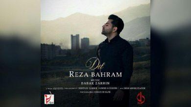 Photo of متن آهنگ دل رضا بهرام – Reza Bahram Del + کلیپ آهنگ