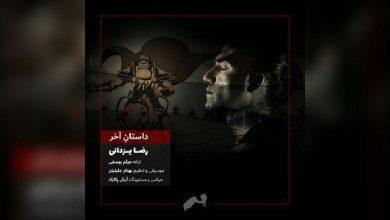 Photo of متن آهنگ داستان آخر رضا یزدانی – Dastane Akhar + کلیپ آهنگ