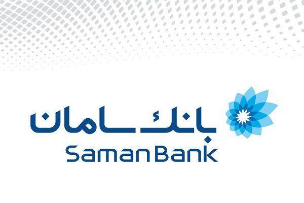 رمز پویا بانک سامان