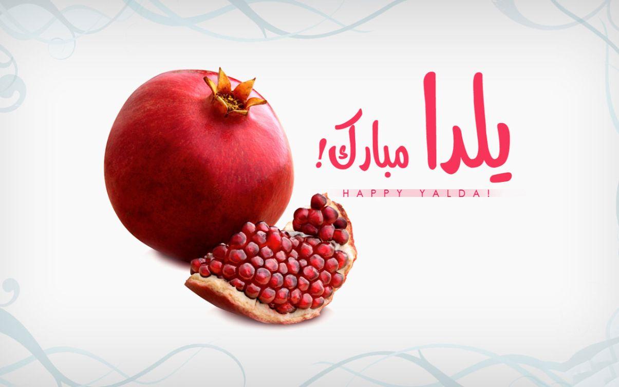 Photo of متن تبریک شب یلدا مبارک ۹۸ ؛ عکس نوشته جدید یلدایی