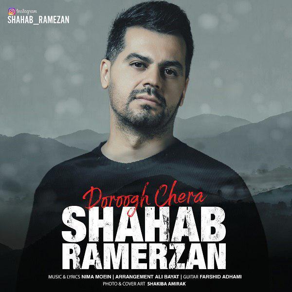 متن موزیک دروغ چرا شهاب رمضان