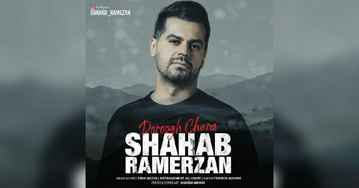 متن آهنگ دروغ چرا شهاب رمضان