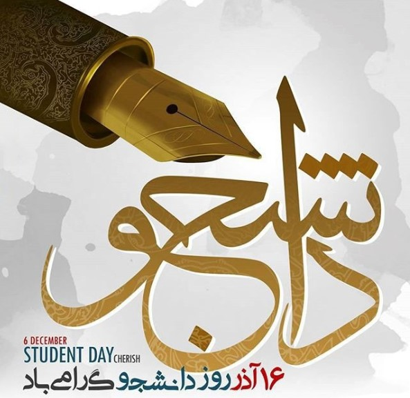 پیام تبریک روز دانشجو جدید