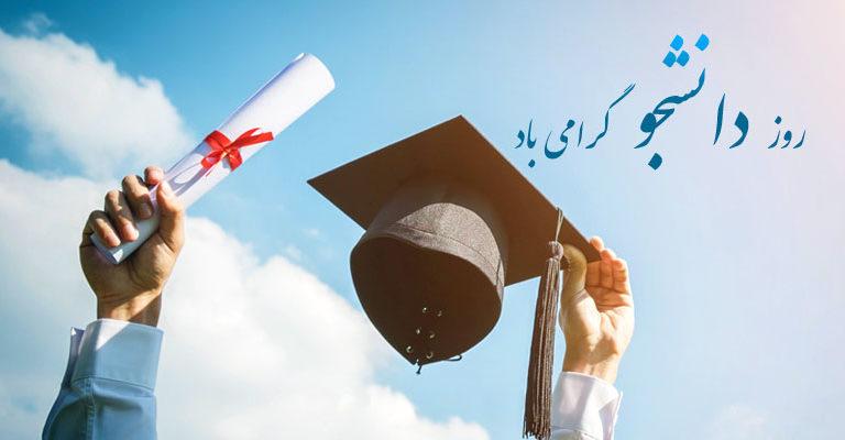 متن ادبی روز دانشجو