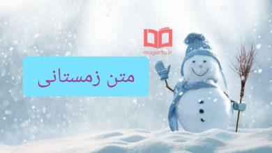 Photo of متن زمستان ۹۸ ❄️؛جملات زمستانی و کپشن برف و سرما