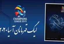 Photo of گروه بندی لیگ قهرمانان آسیا 2020 + پلی آف و جدول سایر لیگها