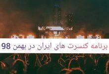 Photo of برنامه کنسرت های ایران در بهمن ۹۸ + جزییات و محل برگزاری