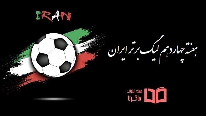 Photo of نتایج هفته چهاردهم لیگ برتر فوتبال ایران جام خلیج فارس 98-99