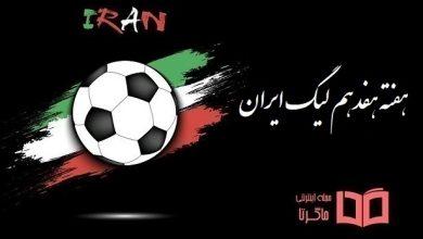 Photo of بازی ها و نتایج هفته هفدهم لیگ برتر فوتبال ایران 98-99 و جدول