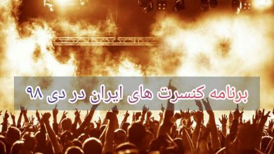 Photo of برنامه کنسرت های ایران در دی ۹۸ + تاریخ و محل برگزاری کنسرتها