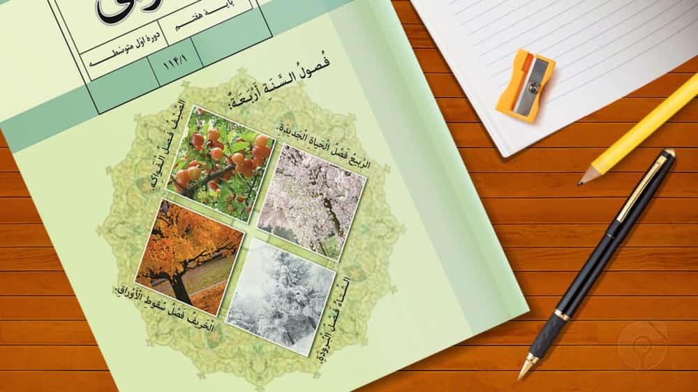 کتاب عربی هفتم