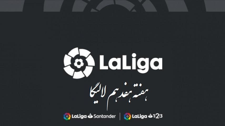 هفته هفدهم فوتبال لالیگا