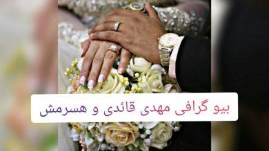 تصویر بیوگرافی مهدی قائدی و همسرش + عکس های عروسی