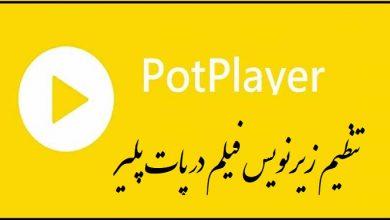 Photo of آموزش تنظیم زیرنویس فیلم در پات پلیر – PotPlayer