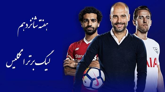 Photo of آمار و نتایج هفته شانزدهم لیگ برتر فوتبال انگلیس ۲۰۱۹ + جدول