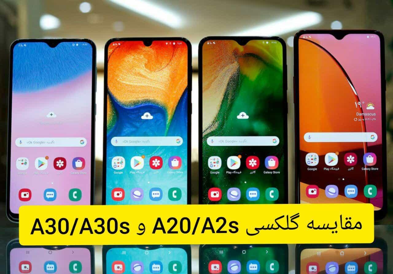 مقایسه و بررسی گوشی های گلکسی A20/A20s و A30/A30s