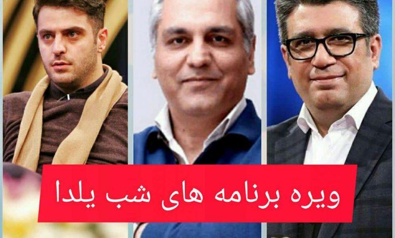 Photo of ویژه برنامه های تلویزیون در شب یلدا ۹۸ + ساعت و زمان پخش