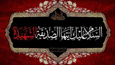 Photo of متن تسلیت شهادت حضرت فاطمه (س) و ایام فاطمیه ۹۸